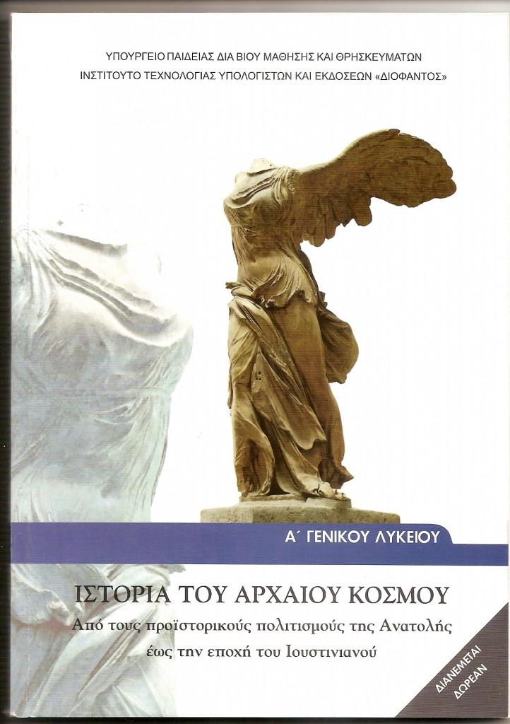 istoria_Alikiou